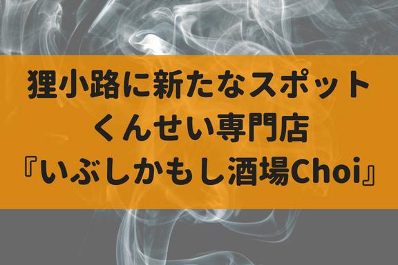 【8月末】くんせい専門店『いぶしかもし酒場Choi』が狸小路にできるってよ!