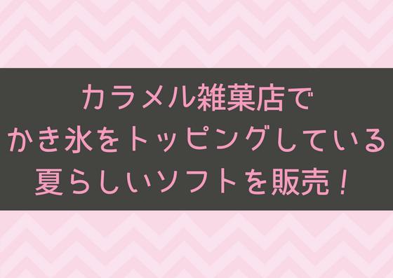 カラメル雑菓店の夏らしいソフト『ラムネソフトクリーム』でさっぱり!