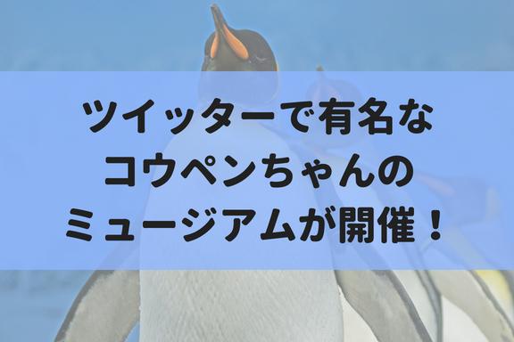 Twitterで有名なコウペンちゃんが札幌PARCOでミュージアムを開催!
