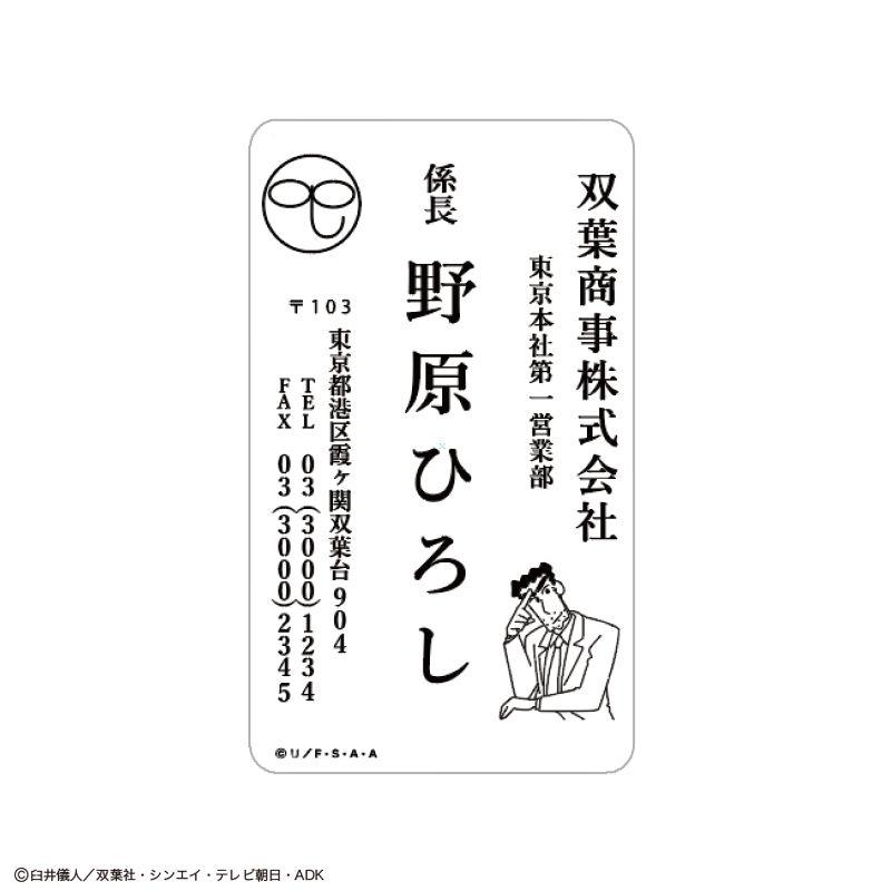 野原ひろしのモバイルバッテリー