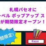 札幌パセオにマーベル ポップアップ ストアが期間限定オープン!