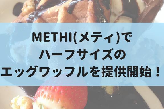 METHI(メティ)でハーフサイズのエッグワッフルを提供開始!