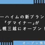 ユーハイムの新ブランド『グマイナー』が札幌三越にオープン!
