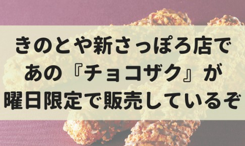 きのとやの超限定お菓子『チョコザク』が新さっぽろで買えることが判明!
