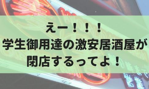 学生に人気のあの居酒屋、『菱箸南4条店』が8月18日をもって閉店!