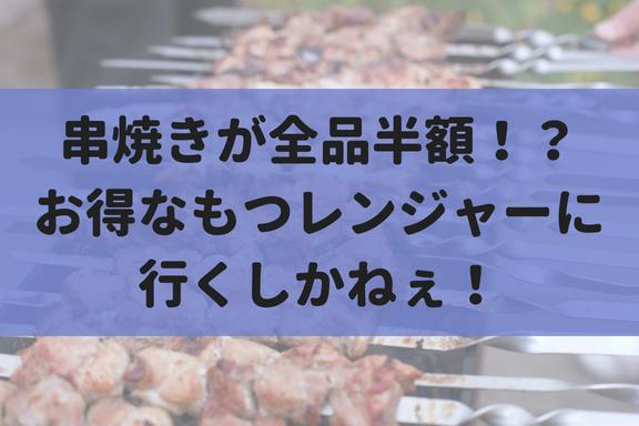 【8/21~23】もつレンジャーで串焼きが全品半額に!?