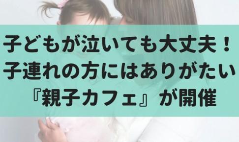 【9/5】カフェドロマンで親子限定の『親子カフェ』を開催!