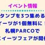 札幌PARCOで夏スイーツフェアが開催!スタンプを集めると1個無料に!