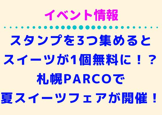 【~8/19】札幌PARCOで夏スイーツフェアが開催!スタンプを集めると1個無料に!