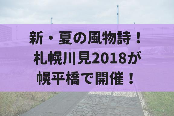 イルミネーションも実施!札幌の夏の風物詩『札幌川見2018』が幌平橋で開催するぞ!