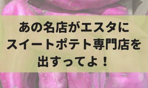 【9/1】小樽の名店がエスタにスイートポテト専門店がオープンするってよ!