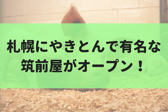 札幌にやきとんで有名な筑前屋がオープン!