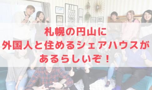 札幌の円山の外国人と住めるシェアハウスがあるらしいぞ!