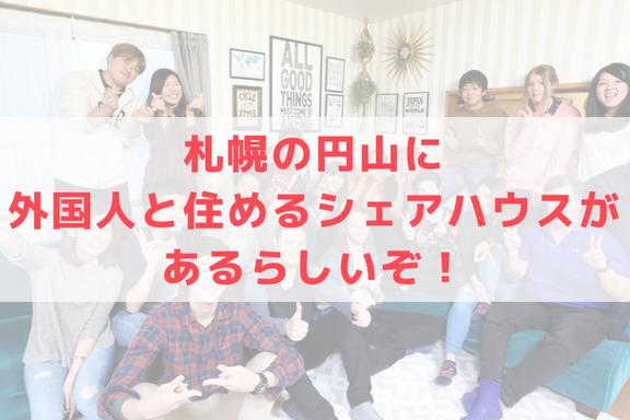 札幌で国内留学ができる!?外国人と住めるシェアハウスが円山にあったぞ!