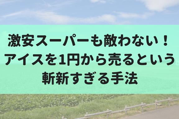 【~8/21】北海道愛すがアイスを1円から売る自由すぎるイベントをやってるぞ!