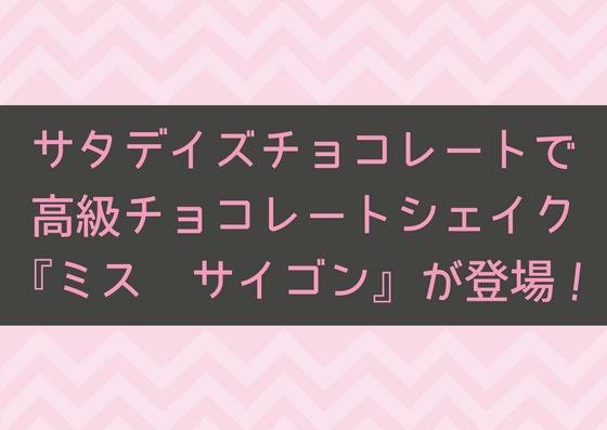 サタデイズチョコレートで高級チョコレートシェイク『ミス サイゴン』が登場!