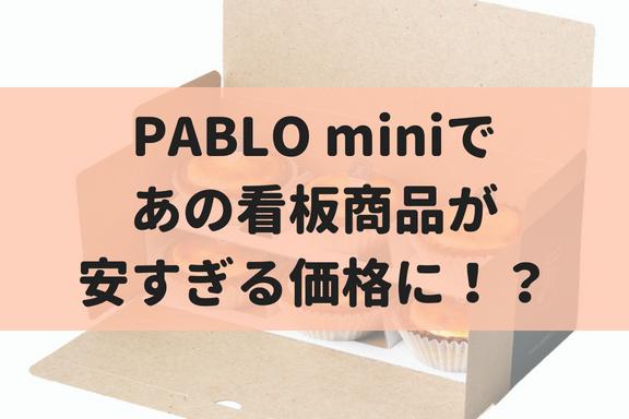 【8/24~26】発寒のPABLO miniであの看板商品がお得価格に!?