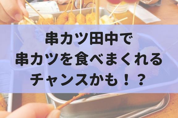 【8/27~31】串カツ田中で串カツが全品100円になるイベントを開催!