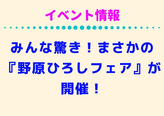みんな驚き!まさかの『野原ひろしフェア』が開催!