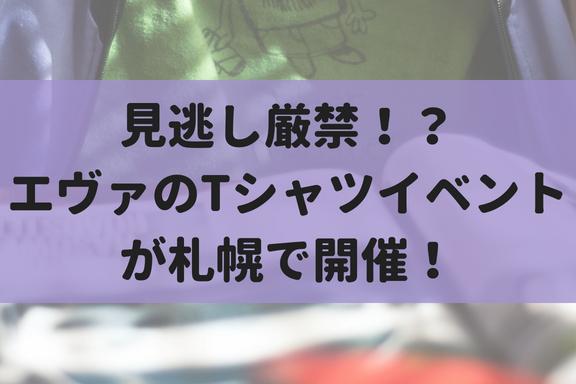 【8/17~9/17】札幌でエヴァTシャツイベント『EVA T PARTY2018』が開催!