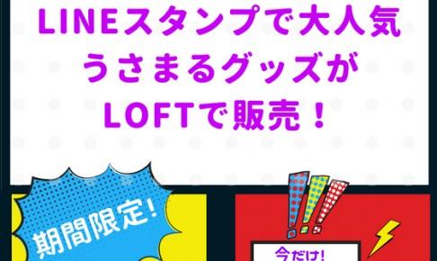 LINEスタンプで大人気のうさまるグッズがLOFTで販売!