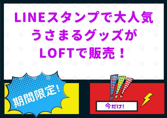 【8/4~】LINEスタンプで人気のうさまるグッズがLOFTで販売するぞ!今回は夏仕様!