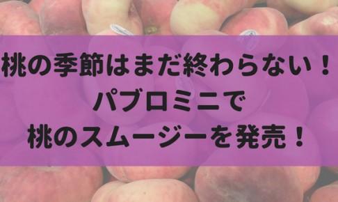 【8/15~914】パブロミニで桃スムージーが発売するぞ!