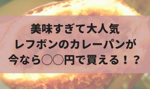 【8/16~31】レフボンの人気商品『カレーパン』が今なら安く買えるぞ!