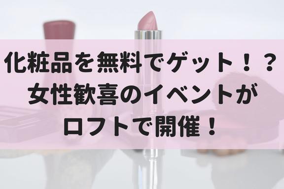 【8/18】ロフトで1日だけの『化粧品つかみ取りイベント』を開催!