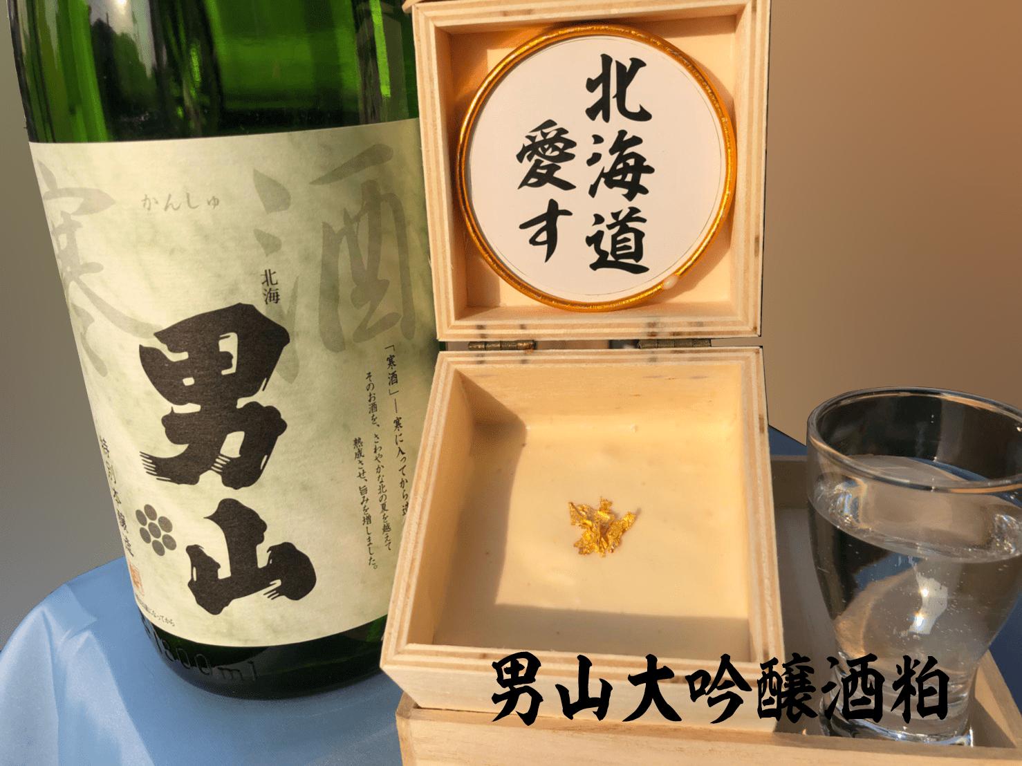 男山大吟醸酒粕