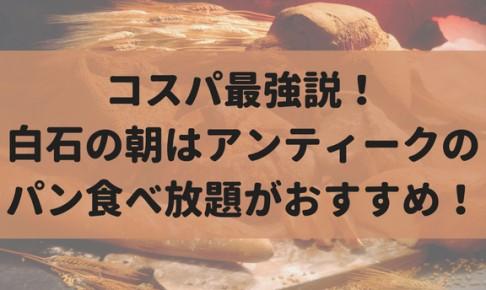 コスパ最強!?アンティーク札幌南郷通店でパン食べ放題をやっているんだぞ!