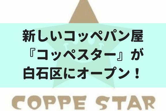 【9/15】手作りにこだわるコッペパン屋『コッペスター』が白石区本郷通りにオープン!