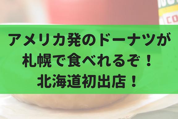 【10月下旬】クリスピー・クリーム・ドーナツが札幌に初進出!千歳にもオープンするぞ!