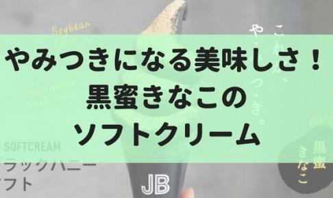 モリヒコで新感覚の黒蜜きなこソフトクリームが発売!
