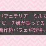 パフェテリア ミルでピーチ姫が乗ってる新作桃パフェが登場!