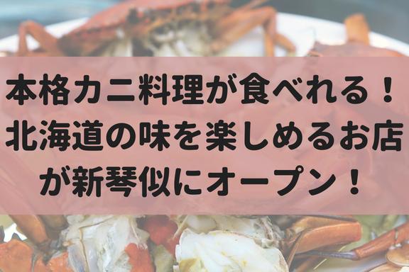 【9月中旬】新琴似に本場のカニ料理が食べれる『カネカツかなや食堂』がオープン!