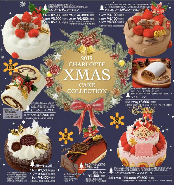 アンシャルロットのクリスマスケーキ2019