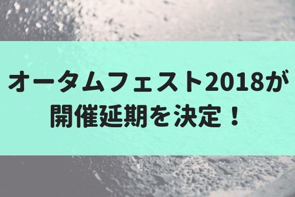 オータムフェスト2018が開催延期を決定!14日以降開催見込み。
