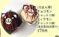 ろまん亭のチョコモンキャット・ティラモンキャット(378円)