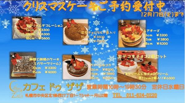 Cafe de Zaza(カフェドゥザザ)のクリスマスケーキ 2019