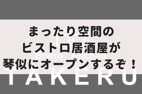 【9/14】西区にビストロ居酒屋『ビストロ キッチン TAKERU』がオープン!