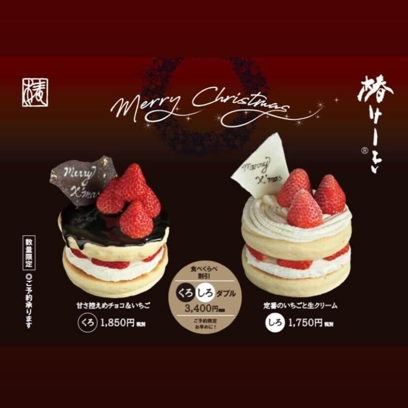 椿さんどのクリスマスケーキ 2020