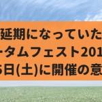 オータムフェスト2018は15日(土)に開催の意向