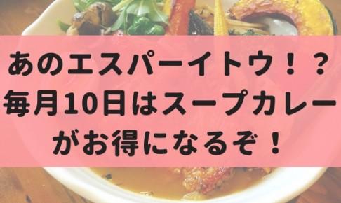 毎月10日は『イトウの日』!エスパーイトウのスープカレーは10日がお得!