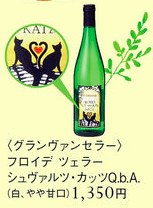 グランヴァンセラーのフロイデ ツェラー シュヴァルツ・カッツQ.b.A.(1,350円)