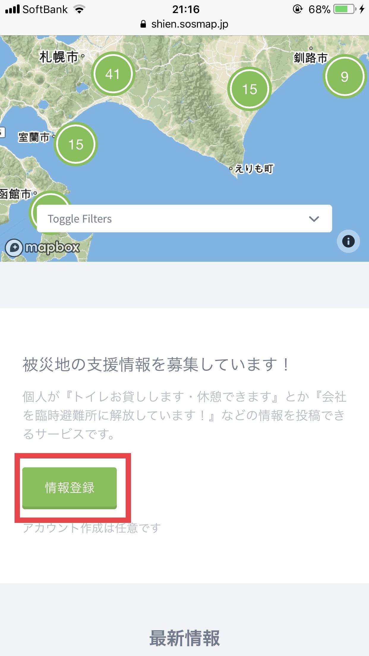 北海道地震支援マップの情報登録ボタン
