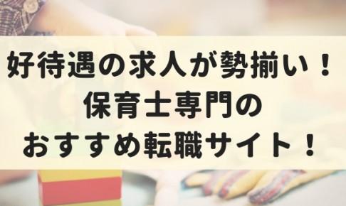 【保育士編】札幌で転職を考えているなら絶対に使っておきたいおすすめ転職サイト!