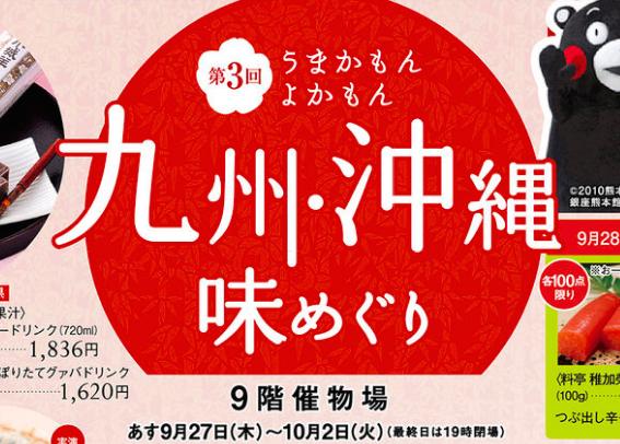 【9/27~10/2】九州と沖縄のグルメを堪能!東急百貨店で『九州・沖縄味めぐり』が開催!