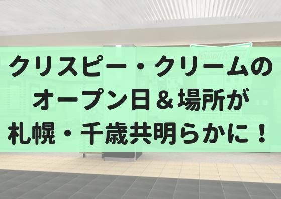 【札幌・千歳】クリスピー・クリーム・ドーナツのオープン日や場所が決定!