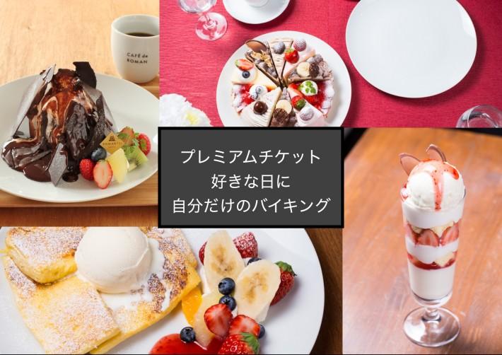 【カフェ・ド・ろまん】いつでもケーキバイキングができるプレミアムチケットが10月に発売開始!